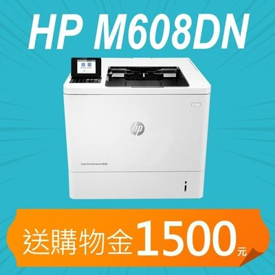 印專家 HP M608DN 高速網路雙面雷射印表機