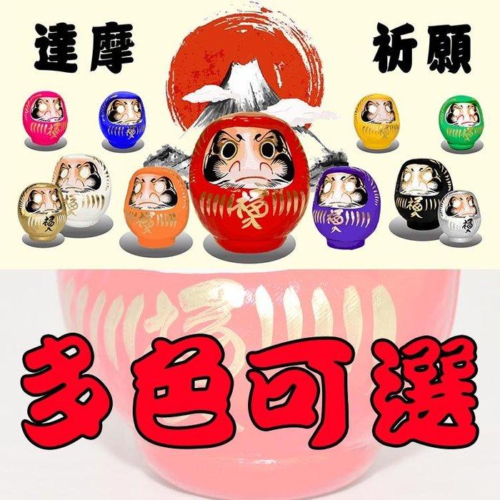 開運 達摩 福神 不倒翁 日本製 心願成就  日本高崎生產 多色可選