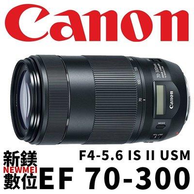 【新鎂】公司貨 Canon EF 70-300mm F4-5.6 IS II USM 有螢幕版二代新版