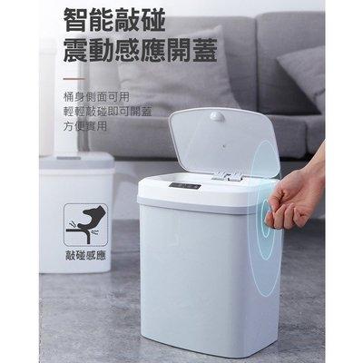 特價📌自動感應開蓋垃圾桶 紅外線+觸碰感應 雙模式 自動掀蓋 免動手 衛生方便 觸摸按鈕 設計(充電式 )