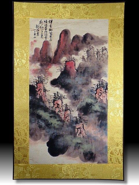 【 金王記拍寶網 】S1349  中國近代書畫名家 名家款 水墨 山水圖 居家複製畫 名家書畫一張 罕見 稀少