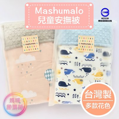 *現貨*台灣製兒童安撫被??mashumalo安撫被 嬰兒被 顆粒毯 兒童被 蓋被 蓋毯