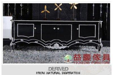 【大熊傢俱】B0060  新古典電視櫃 CD櫃 TV櫃 置物櫃 收納櫃 餐邊櫃 儲物櫃 展示櫃 法式