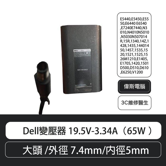 【偉斯電腦】Dell變壓器 19.5V-3.34A(65W )大頭 /外徑 7.4mm/內徑5mm