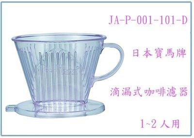 『峻 呈』(全台滿千免運 不含偏遠 可議價) 寶馬牌 滴漏式咖啡濾器 JA-P-001-101-D 沖泡咖啡