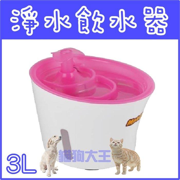 *貓狗大王*Mango 犬.貓 視窗型淨水飲水器 3L (粉紅或粉藍)