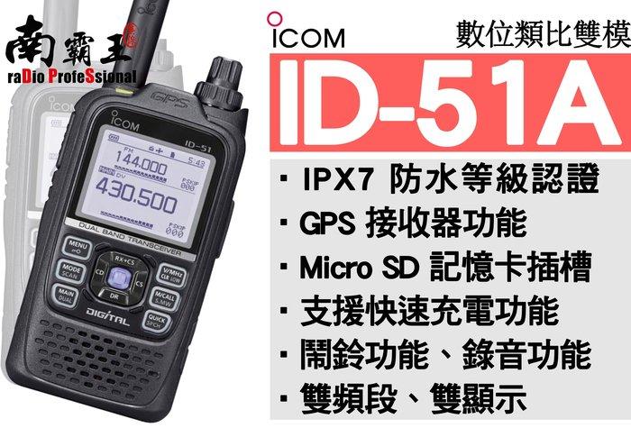 ~No1南霸王 高雄~日本原裝 ICOM ID-51A 數位雙頻防水無線電對講機 GPS 支援 micro SD 記憶卡