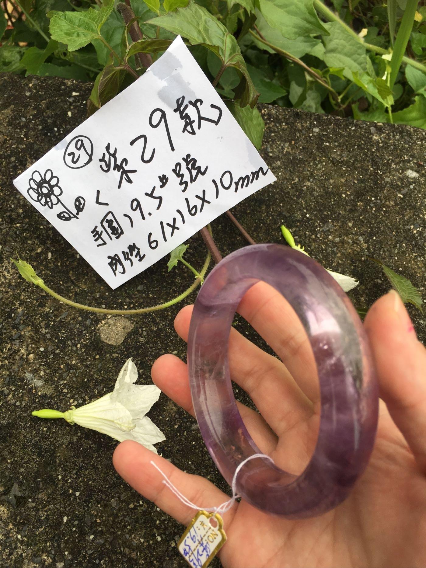 AAA+天然紫水晶手環~窄版~ 《紫29款》~手圍19.5號~內徑61mm寬16厚10mm~紫氣東來、增+神秘高貴氣息!來自烏拉圭的天然紫晶!~{熊寶貝珠寶}~