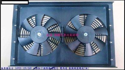 14X23 12V/24V 彎刀式 雙馬達 風扇 冷卻 冷氣風扇總成 採用 國際牌(Panasonic) 馬達單體 芯