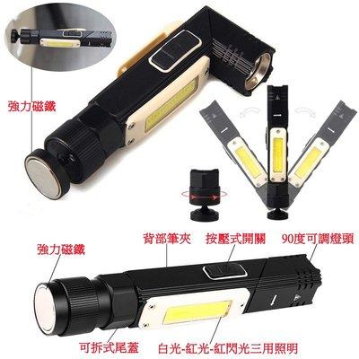 (台灣出貨)90度轉角多功能強光頭燈手電筒/磁吸式COB工作燈/爆閃紅光警示燈/USB直接充電