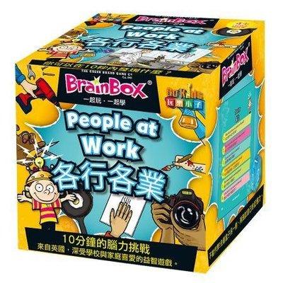 ☆快樂小屋☆ 大腦益智盒 各行各業 BrainBox people at work 繁體中文版 正版 台中桌遊