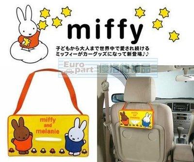 【優洛帕-汽車用品】日本進口 MIFFY米飛兔+梅蘭妮圖案 橫式面紙盒套(可吊掛車內頭枕) DB06