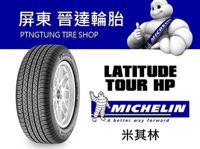 【屏東輪胎】MICHELIN 米其林LATITUDE TOUR HP 235/60/16 完工價 4800元