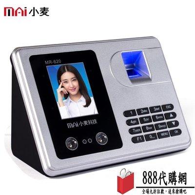人臉指紋考勤機面部識別打卡機刷臉簽到機指紋機CY【888代購網】