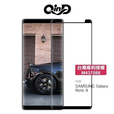 --庫米--QinD SAMSUNG Galaxy Note 8 滿版玻璃貼 (縮邊) 9H硬度 減震防碎 邊膠