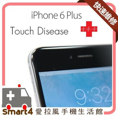 【愛拉風】機板三級維修 iPhone6+  觸控病 更換觸控IC 螢幕上方出現灰線 觸控失靈Touch Disease