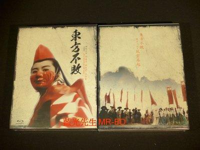 [藍光BD] - 笑傲江湖之東方不敗 1-2 系列套裝 Swordsman 雙碟紙盒版 - 國語發音 - 無中文字幕