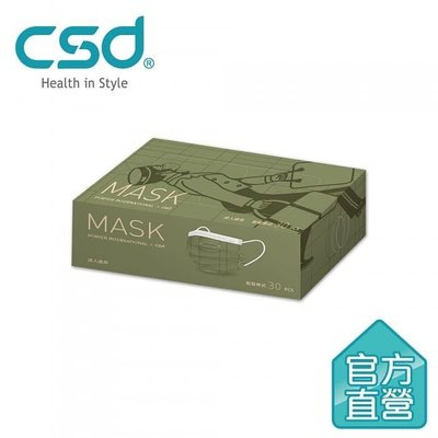 現貨 中衛 X PORTER INTERNATIONAL聯名口罩(CNY橄欖綠30片/盒)  綠格 成人 平面 口罩 非醫療用