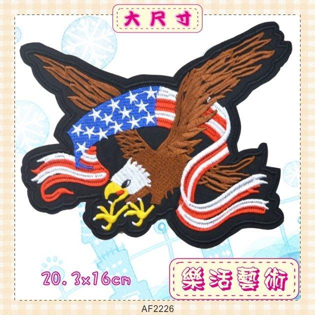 樂活藝術「燙貼布」 ~ 美國旗老鷹 刺繡布貼 熨斗貼 背章《有背膠》【現貨】【AF2226】