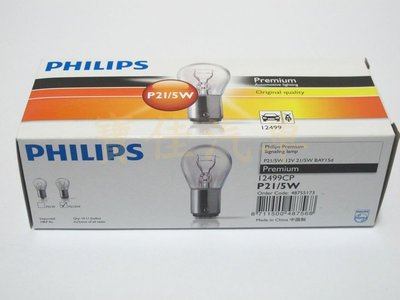 P21W 1156 單芯規格 PHILIPS 燈泡 總代理公司貨 飛利浦 非OSRAM歐司朗 黃金燈泡