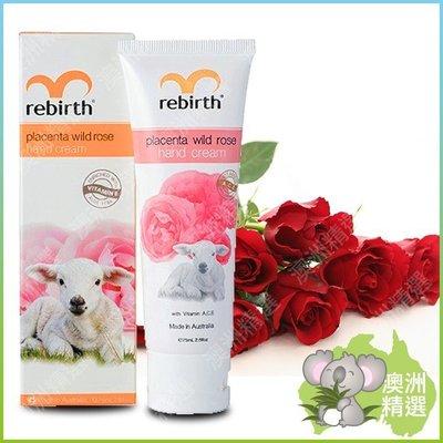 【澳洲精選】Rebirth Placenta Wild Rose Hand Cream野玫瑰護手霜75ml新年限量特價