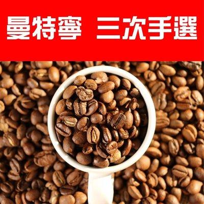 【自家烘焙】咖啡豆 印尼 曼特寧 三次...