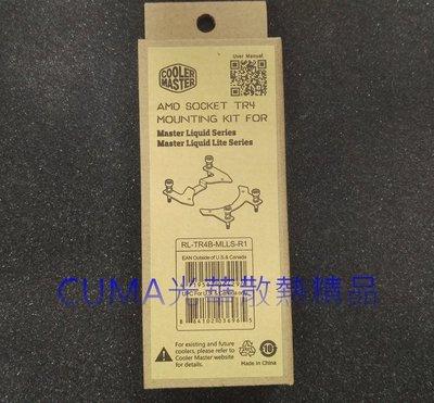 光華CUMA散熱精品*CoolerMaster TR4 升級扣具組(MLLS)/支援Master Liquid系列~現貨