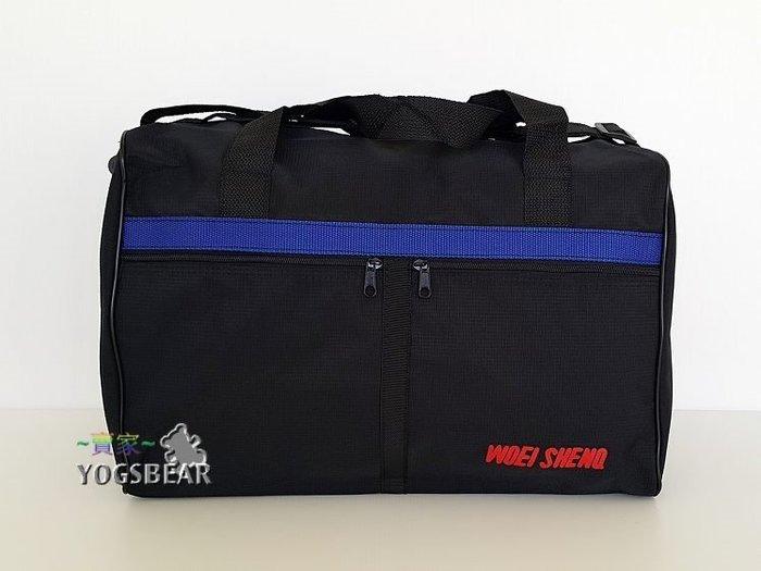 【YOGSBEAR】G 台灣製造 W~S 手提包 行李袋 手提袋 側背包 旅行袋 內附長背帶 大 黑