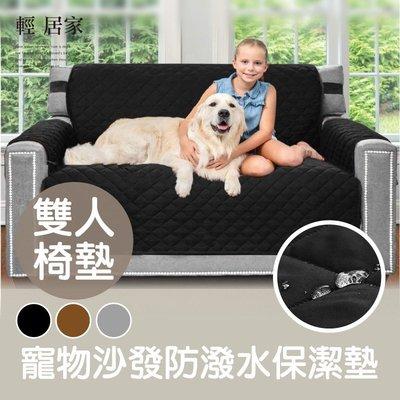 寵物沙發防潑水保潔墊-雙人椅墊 台灣出貨 開立發票 沙發寵物墊 沙發保護墊 貓抓墊 寵物沙發防塵防汙墊-輕居家8340