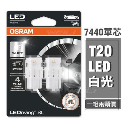 OSRAM歐司朗7505DWP T20 7440 W21W LED白光 單芯 倒車燈/日行燈燈泡Nissan KICKS