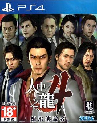 【全新未拆】PS4 人中之龍4 繼承傳說者 YAKUZA 4 DENSETSU O TSUGUMONO 中文版 台中