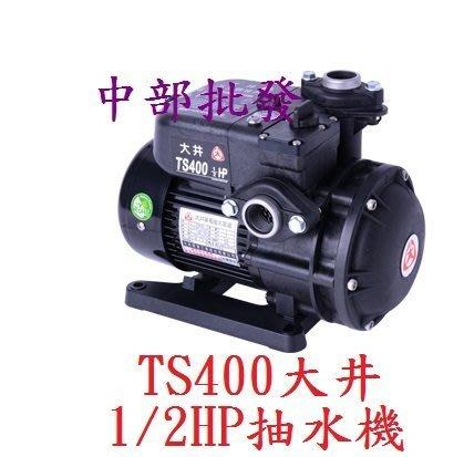 『中部 』  大井 TS400 1 2HP 不生鏽抽水機 電子式抽水機 靜音型抽水馬達 T