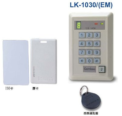 Garrison感應式讀卡機LK-1030 (EM) 門禁型讀卡機 門禁刷卡機(訂製品) [附2張感應卡(厚片)]