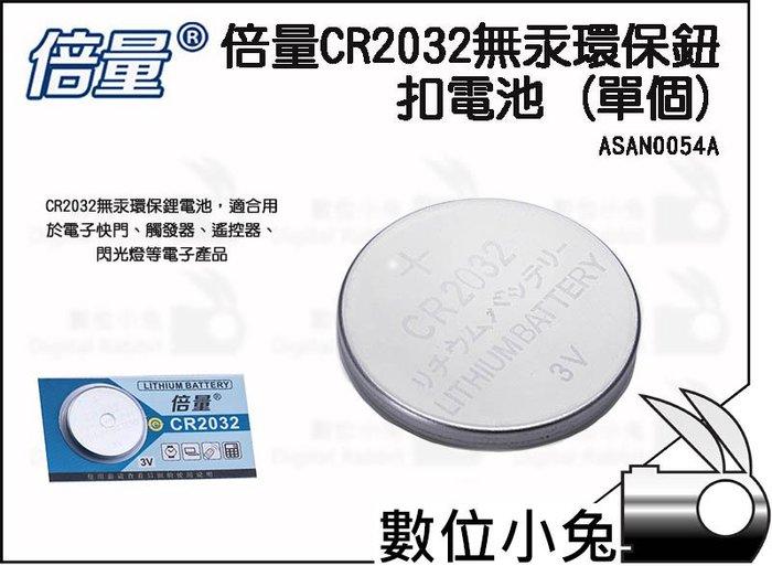 數位小兔【倍量CR2032無汞環保鈕扣電池 (單個)】閃光燈電池 觸發器電池 無汞電池 ASAN0054A 環保電池 鈕
