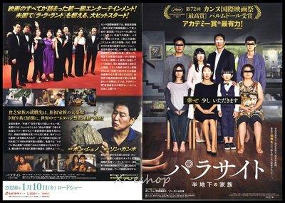 韓國電影-[寄生上流]宋康昊、李善均、曹如晶、崔宇植、朴素淡、張慧珍-日本電影宣傳小海報KO-2