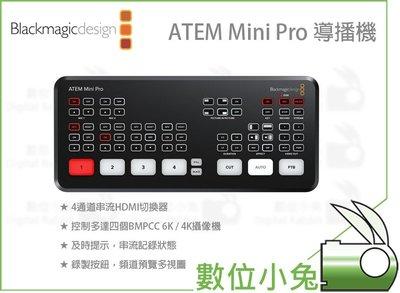 數位小兔【 公司貨 Blackmagic ATEM Mini Pro 導播機】直播 4軌 multiview  直播機