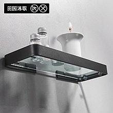 田園沐歌浴室置物架壁掛鋼化玻璃化妝品架太空鋁免打孔實芯廚衛精品 火爆促銷
