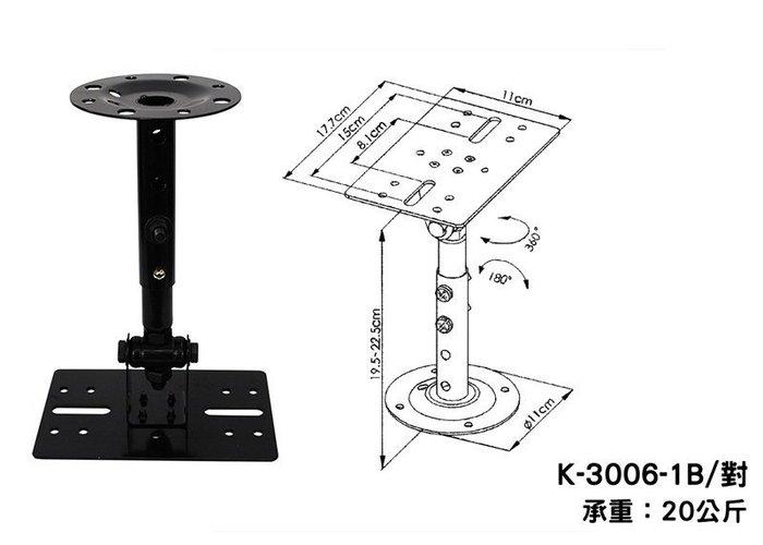 高傳真音響【K-3006-1B 】壁掛式 喇叭吊架 大吊架 【可】承重20公斤