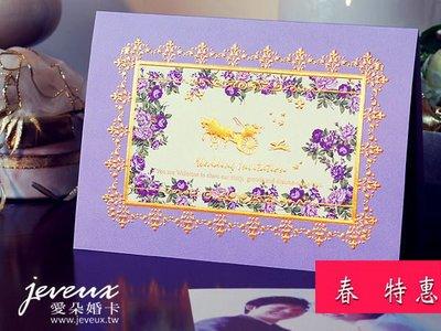 周年慶降價優惠Ultra極致經典款URC-13春爛漫紫色 jeveux愛朵優質時尚喜帖婚卡