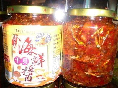 apple小舖澎湖名產☆菊之鱻海鮮干貝醬☆優惠220元