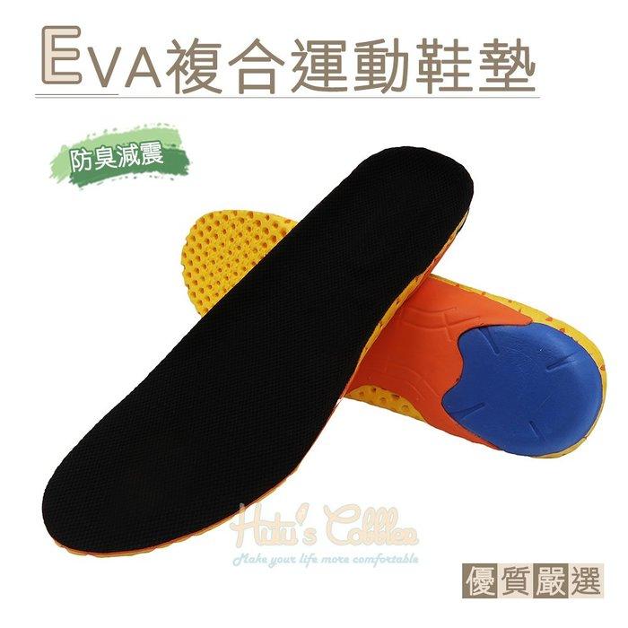 糊塗鞋匠 優質鞋材 C87 EVA複合運動鞋墊 1雙 減震鞋墊 吸汗透氣防臭