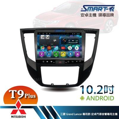 【SMART-R】三菱 Grand Lancer 10.2吋安卓 4+32 專用主車機款-第六代強勁八核心T9 Plus