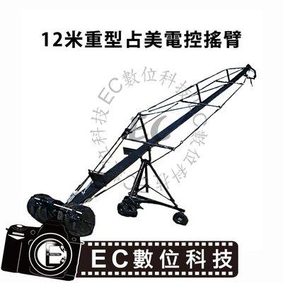 【EC數位】專業級攝影 錄影 租售 1...