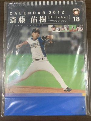 2012年 北海道火腿隊 斎藤佑樹 桌曆 全新未拆封