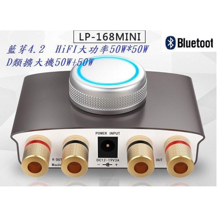 Lepy 樂派 LP-168min高保真發燒HiFI大功率50W*50W D類擴大機 AUX+藍芽+USB+耳擴~現貨~
