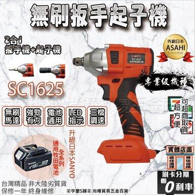 預購中|刷卡分期 高扭力350N.m ASAHI|SC1625 單主機|無碳刷 衝擊扳手 起子機 電動板手 21V