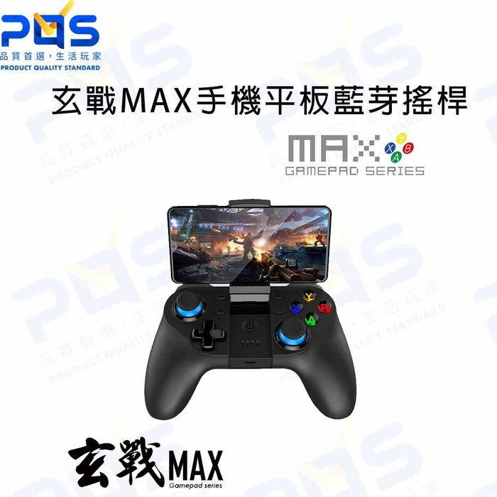 順悅 玄戰 MAX-R0020 手機平板藍牙搖桿 遊戲手把 吃雞手把 手機手把 台南PQS