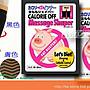 【小豬的家】Calorie Off~ 日本卡路里小豬襪...