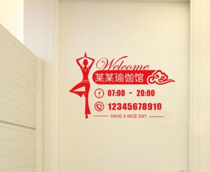 小妮子的家@瑜珈養生館營業時間壁貼/牆貼/玻璃貼/磁磚貼/汽車貼/家具