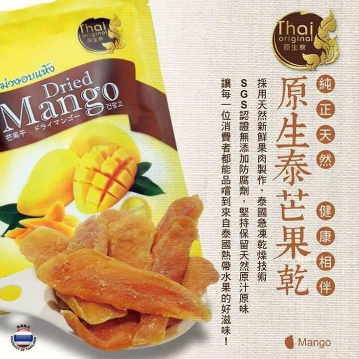 Dried超好吃芒果乾200g(現貨)